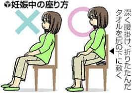 妊娠中の座り方