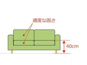 座面の高い適度な固さのソファー